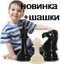 Подарочные шахматы и шашки